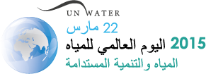 World Water Day 2015 Celebrations by Cap-Net Partner Networks.