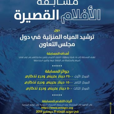 Short Movie Competition on Rationalizing Water Consumption  at the Household level- for GCC countries